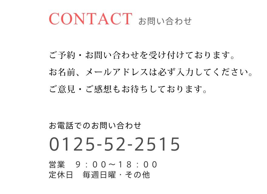 CONTACT お問い合わせ ご予約・お問い合わせを受け付けております。 お名前、メールアドレスは必ず入力してください。 ご意見・ご感想もお待ちしております。 お電話でのお問い合わせ 0125-52-2515 営業 9:00~18:00 定休日 毎週日曜・その他